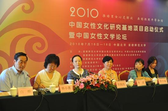张抗抗、李彦、徐小斌、盛可以、崔曼莉等知名女性作家出席中国女性文学创作论坛
