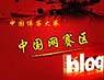 中國部落格大賽