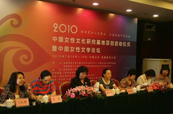 中国女性文化研究基地项目启动仪式暨中国女性文学论坛在京举行