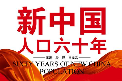 李斌主任为《新中国人口六十年》作序