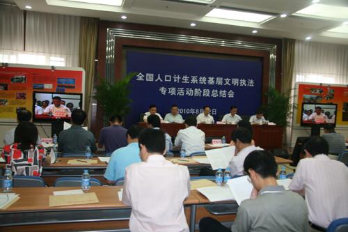 全国基层文明执法专项活动阶段总结视频会议召开