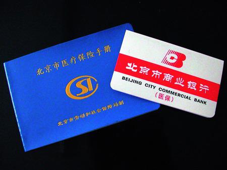 你好,我有医保卡和医保蓝本就是没有北京银行的医保存折,我怎样才能把