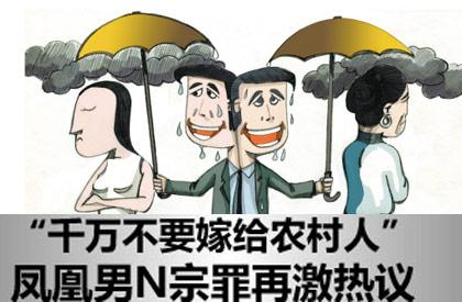 中国潮[15]城市女誓不嫁凤凰男引激辩