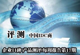 评测中国IDC商——59互联