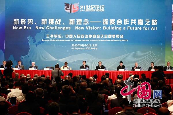 21世纪论坛 2010年会议开幕会