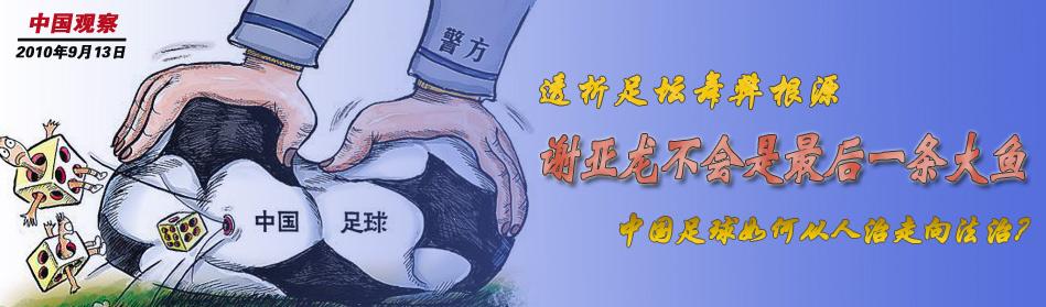 """[中国观察]谢亚龙不会是最后一条""""大鱼"""""""