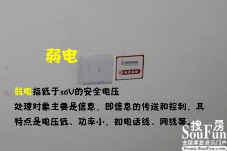 家庭电路安装走线视频