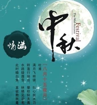 10中秋节短信祝福语汇总-月满中秋 团圆中华图片