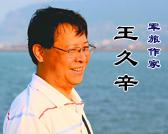 大型军旅作家系列访谈之王久辛