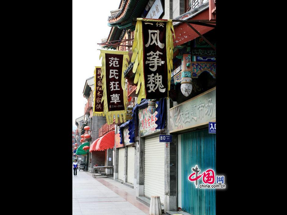 """手绘古风街景壁纸; 鼓楼商业街""""古风""""招牌"""