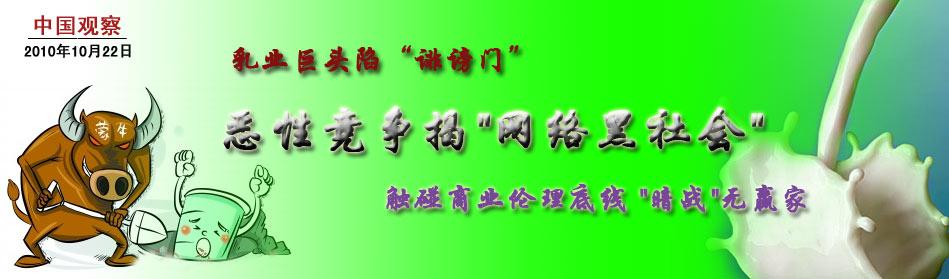 """[中国观察]蒙牛诽谤门揭""""网络黑社会"""""""
