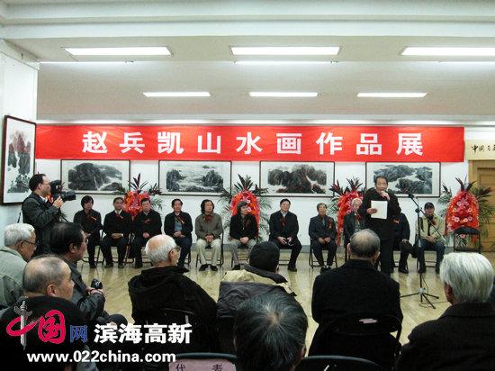 老画家赵兵凯国画展在天津美术展览馆揭幕