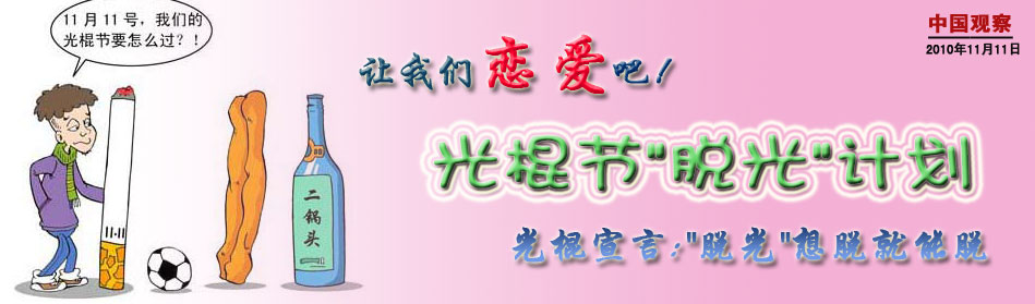 """[中国观察]光棍节""""脱光计划"""""""