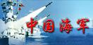 人民海军60年