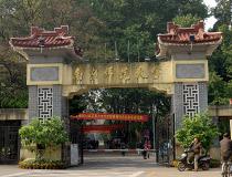 南京师范大学 中国最美的大学