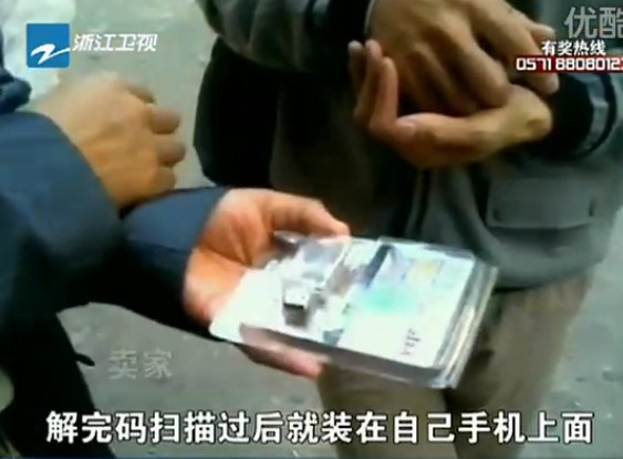 手机窃听器闹市公开卖