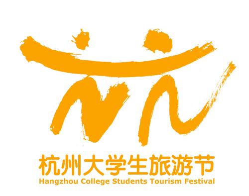 2010年11月19日,2010杭州大学生旅游节logo设计大赛评选圆满结束.