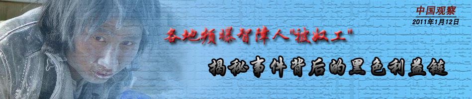 """[中国观察]揭秘智障人""""被奴工""""背后的黑色利益链"""