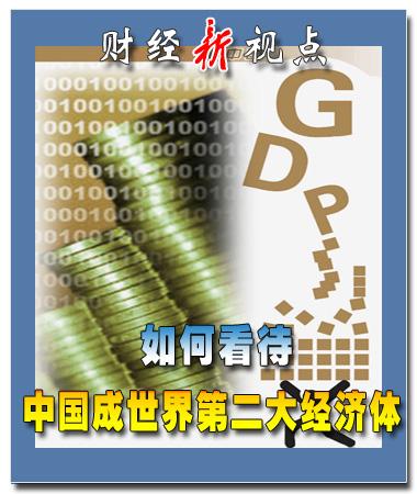 中国超越日本成为全球第二大经济体