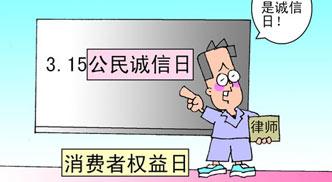 中国社会诚信状况总体评价较低