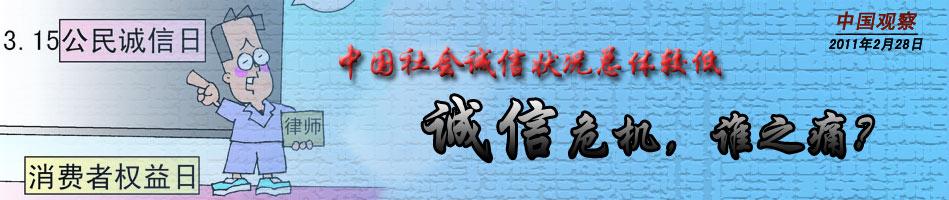 [中国观察]诚信危机,谁之痛?