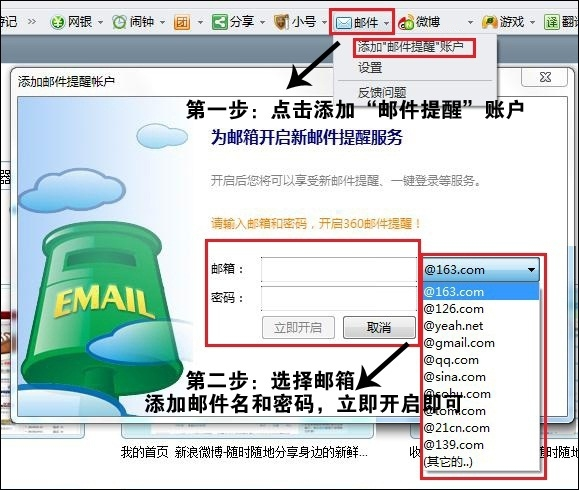 360邮件通使用步骤