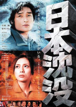 警报电影日本