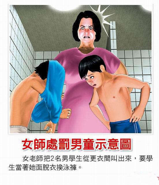 台一女教师逼两男学生当众脱裤换衣图