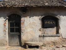 千年古村——灵水村