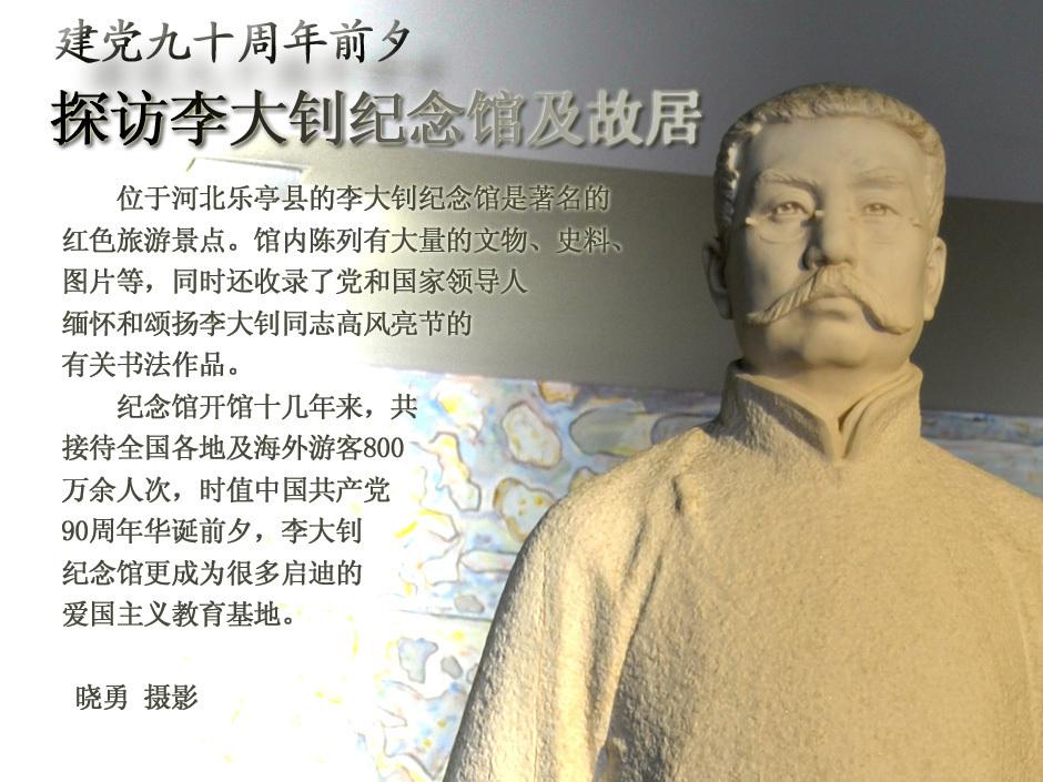 建党九十周年前夕探访李大钊纪念馆及故居