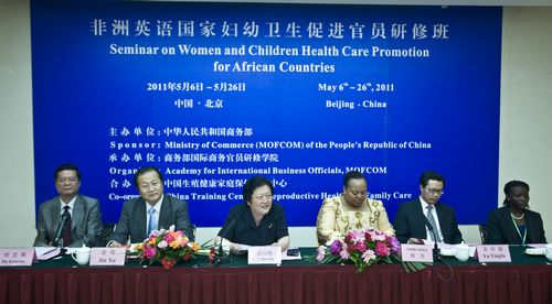赵白鸽副主任出席非洲国家妇幼卫生研修班闭幕式