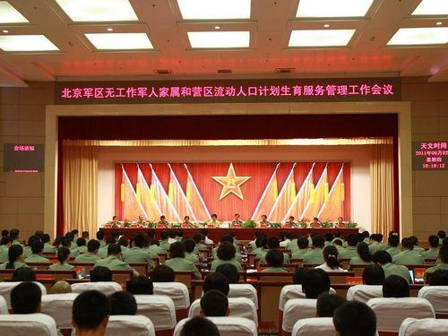 李斌出席北京军区人口计划生育服务管理工作会议
