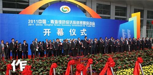 青海绿色经济投资贸易洽谈会6月10日在青海省西宁市开幕-2011中国 图片