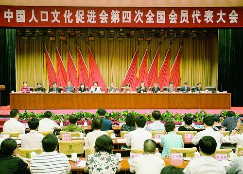 中国人口文化促进会第四次全国会员代表大会召开