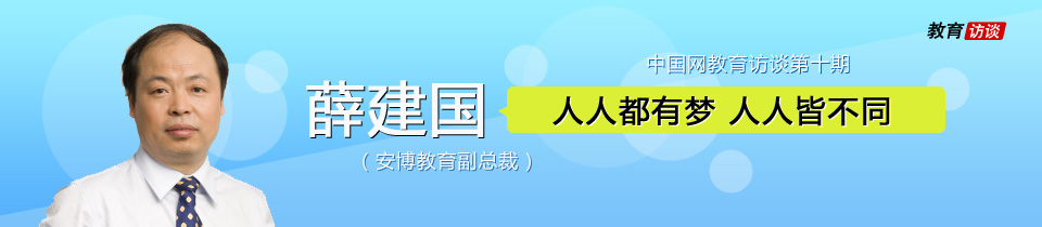 安博教育 教育名人堂 薛建国 教育访谈 民办教育 总裁访谈 小升初 培训机构