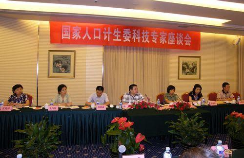 国家人口计生委科技司在北京召开科技专家座谈会