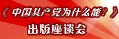 《中国共产党为什么能》出版座谈会