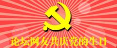 七一大联欢!互动中国网友共迎中国共产党90周年生日