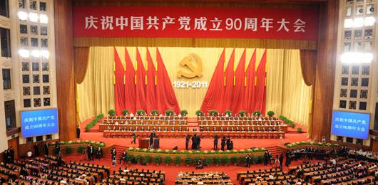 庆祝中国共产党成立90周年大会召开[组图]