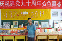 建党90周年:七旬老人的红色藏书展[组图]