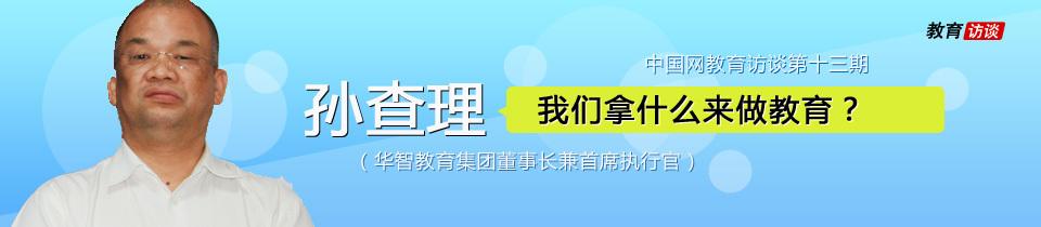 教育名人堂 华智教育集团 孙查理 培训 教育 赚钱 盈利 教学质量 育人为本 出国留学