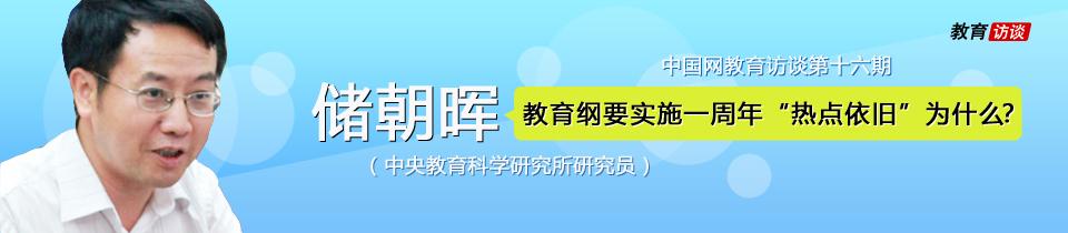 储朝晖 教育名人堂 教育纲要一周年 教育现状 高考改革 教育发展纲要 中央教研所 教育访谈