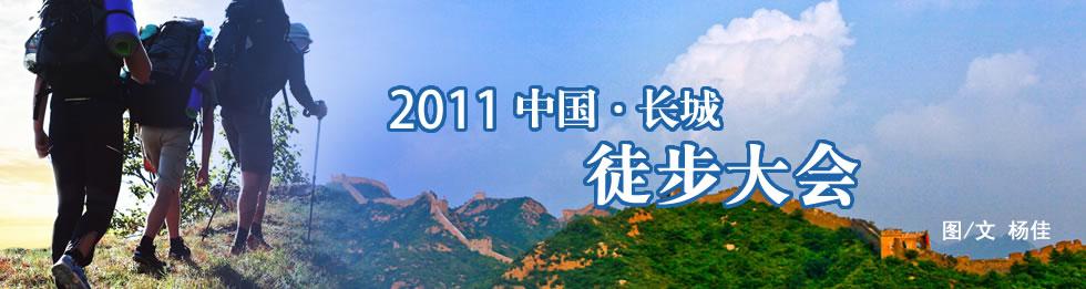 2011中国长城徒步大会