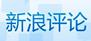 新闻评论_新浪网