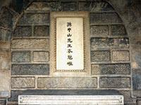辛亥百年——北京香山碧雲寺孫中山衣冠冢[組圖]
