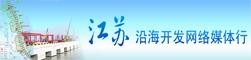 江苏沿海开发网络媒体行
