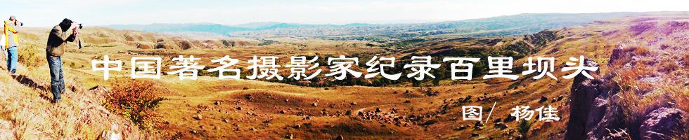 中国著名摄影家纪录百里坝头