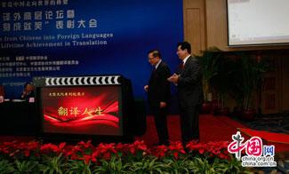 唐家璇亲自启动《翻译人生》大型纪录片项目(图)