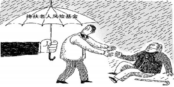 """华南师范大学理论部谈方教授发起成立了""""搀扶老人风险基金""""。"""