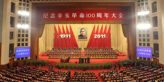 紀念辛亥革命100週年大會在京舉行